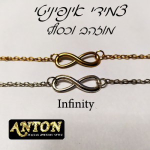 צמיד אינפיניטי Infinity כסוף או מוזהב לגבר או אשה