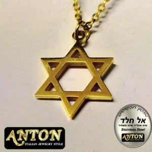 שרשרת מגן דוד זהב אל חלד