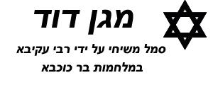 סמל מגן דוד רבי עקיבא